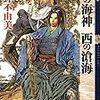 十二国記 3 『東の海神 西の滄海』