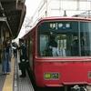 電車さんぽで東岡崎まで♪ - 2017.1.29