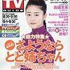 デジタルTVガイド 2016年10月号 目次