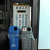 秋田内陸縦貫鉄道鷹巣駅の白ポスト