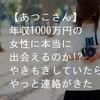 【婚活・あつこさん3】年収1000万円の女性に本当に出会えるのか!?やきもきしていたら、やっと連絡がきた