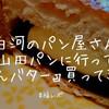 【白河のパン屋さん】山田パンに行って『あんバター』を買ってきましたレポート!