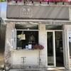 【閉店】798芸術区の小さくて可愛いショップ兼カフェ、西東SHOP