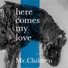 【Mr.Children】here comes my love / Mr.Children を聴いた感想を記す 『隣の家族は青く見える / 主題歌』