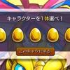 モンスト日記「よしかの4周年ガチャ 」2017/10/10
