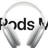 【AirPods Max】 性能とかいろいろ覗いていきます!