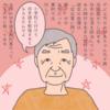 台湾人彼氏の家族と初めて過ごす旧正月マンガレポ (7) :日本語が話せるデビの祖母