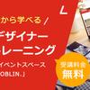 【受講無料】未経験から学べる!Webデザイナー1DAYトレーニング in 代官山イベントスペース「GOBLIN.」