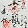 御朱印集め 勧修寺(Kajyuji):京都