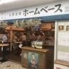 ホームベース2(桜木町)