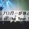【投信ブロガーが選ぶ!Fund of the Year 2017】投票しました!