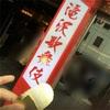 滝沢歌舞伎に初めて行って来た話