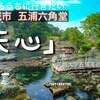 2019 GW 茨城県【六角堂】ドローン空撮「天心が愛した五浦海岸」