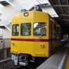 京急ファミリー鉄道フェスタ2020 京急川崎駅デト11・12展示に行ってきた