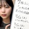 小島愛子 2021年9月23日(木)の予定【STU48の瀬戸胸の日!】 (STU48 2期研究生 あいこじ)