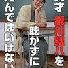 瀧川鯉八さんの独演会に浸ってきました