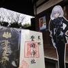 刀剣特別御朱印を授与中 京都・豊国神社