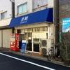 Rakkan (Musashi-Koyama, Tokyo)
