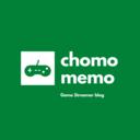 chomo_memo