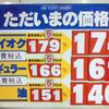 最後の160円台?