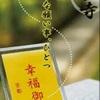 祈り方ー京都鈴虫寺で