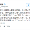 安保法案「田母神俊雄氏がド正論をつぶやく」に違和感を覚える