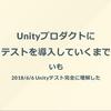 【おすすめスライド】「Unityプロダクトにテストを導入していくまで」