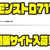 【ツララ】4ozクラスのビッグベイトにオススメロッド「モンストロ711」通販サイト入荷!
