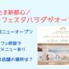 【さいたま新都心】ガトーフェスタハラダがオープン!カフェ併設で限定メニューあり!