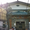 湯活レポート(銭湯編)vol420.旧葛西橋「旭場」