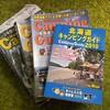 対北海道装備 北海道キャンピングガイド2010購入!