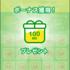 【mineo】ログインボーナスでパケットGET!請求金額公開!