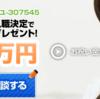 薬剤師転職サイト「ジョブデポ薬剤師」転職祝い金40万円とお友達紹介5万円
