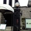 『歐林洞』 鎌倉本店