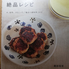 ヘルシー食材、きなこを毎日おいしく食べられる!「きなこが決め手の絶品レシピ」