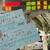 四国旅1日目 サンライズ瀬戸で大移動
