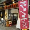 今日のチョイ呑み(128)「炭火串焼ひら井 川口店」