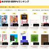 本が好き! 週間書評PV 第2位『倉山満が読み解く 足利の時代』、第3位『日本一やさしい天皇』他
