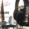 【レビュー】じっくり聞いていても疲れない!その上安定性もあるShureヘッドホン!&DTMのお得な情報!