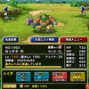 level.585【育成検証】新生転生カンダタ・とくぎ試し撃ち