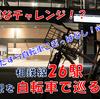 《旅日記》【自転車旅】相鉄ぐらいの規模だからこそできたこと!26駅巡った旅!!