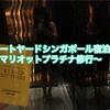 【SPG】コートヤードシンガポールノベナ宿泊記〜部屋と朝食の紹介!マリオットプラチナチャレンジ
