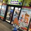 【5月末まで開催】パラッパラッパーアニバーサリーカフェへ行こう!