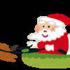 クリスマスプレゼント(5000兆円)をもらえなかった理由と翌年の対策を考える