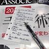 システム手帳論考8_【システム手帳術】