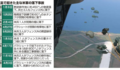 伊江島のオスプレイを使ったパラシュート降下訓練、提供施設区域外に落下 - 「伊江島の米軍施設は、復帰前の運用が今も続いている」