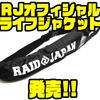 【レイドジャパン】桜マーク付きライフジャケット「RJオフィシャル救命胴衣」発売!