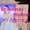 【アナ雪】ブロードウェイミュージカル アナと雪の女王【Frozen】
