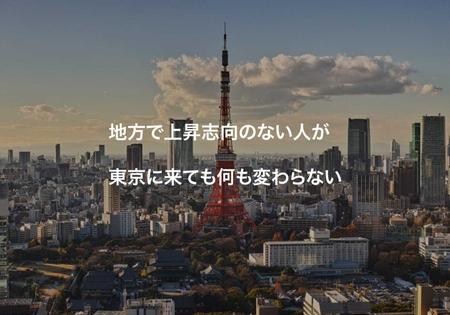 地方で上昇志向のない人が東京に来ても何も変わらない