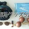 荷物に入れてよかった!アジア旅で使えた超便利なミニマム道具トップ5![ミニマリストバックパッカー世界一周]